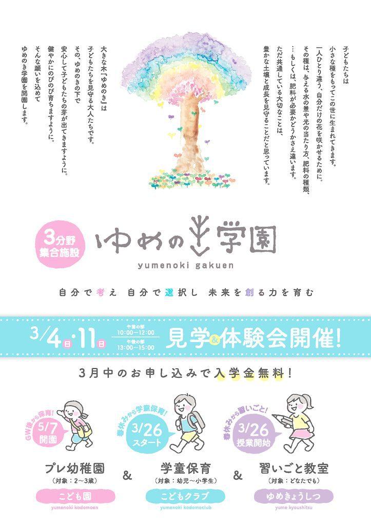 yumenoki_eventのサムネイル